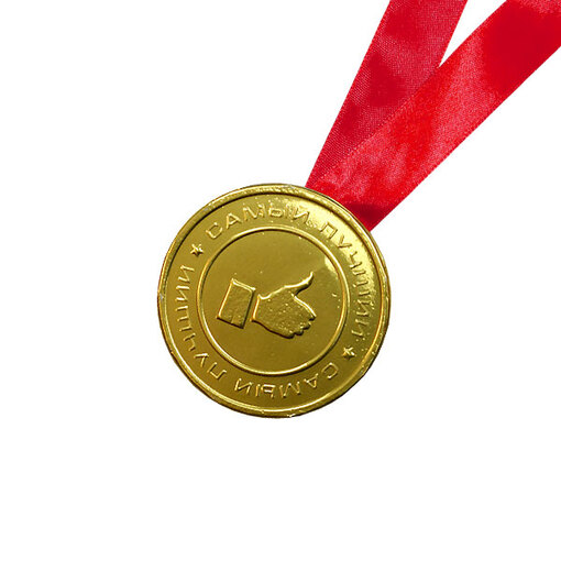 Шоколадная медаль на ленте Самый лучший ( лента красная )