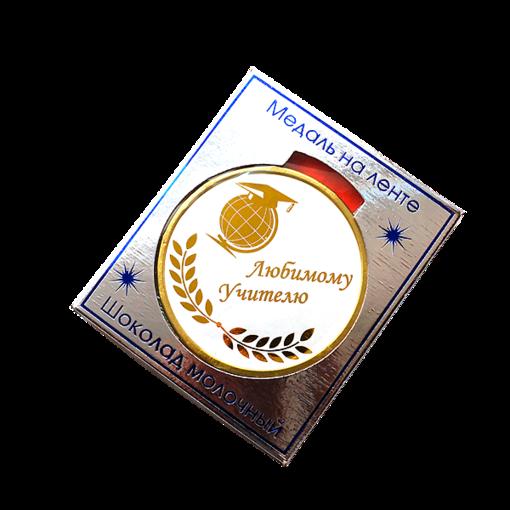 Шоколадная медаль на ленте Любимому учителю ( лента красная )