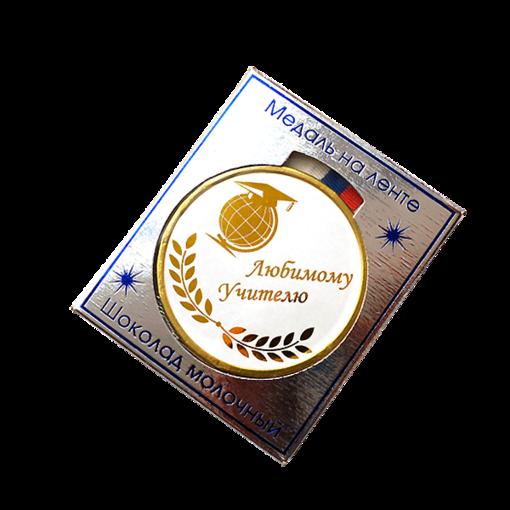 Шоколадная медаль на ленте Любимому учителю ( лента триколор )