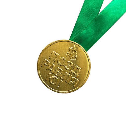 Шоколадная медаль на ленте Поздравляю! ( лента зелёная )
