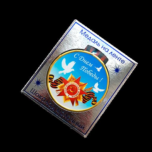 Шоколадная медаль на ленте С днём победы 9 мая! ( георгиевская ленточка ) коробка