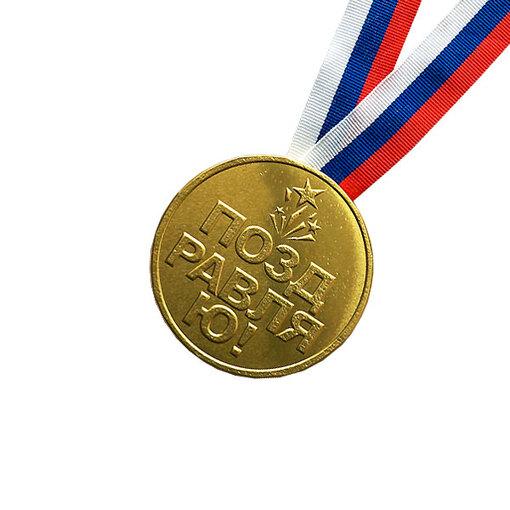 Шоколадная медаль на ленте Поздравляю! ( лента триколор )