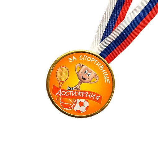 Шоколадная медаль на ленте За спортивные достижения ( лента триколор )