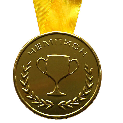 Шоколадная медаль на ленте Чемпион ( лента желтая )