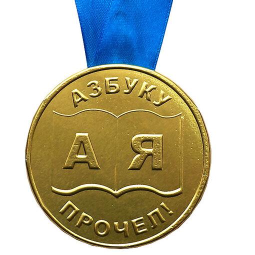"Шоколадная медаль на ленте ""Азбуку прочёл"" ( лента синяя )"