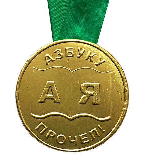 """Шоколадная медаль на ленте """"Азбуку прочёл"""" ( лента зелёная )"""