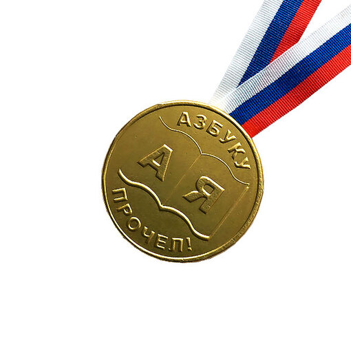 "Шоколадная медаль на ленте ""Азбуку прочёл"" ( лента триколор )"