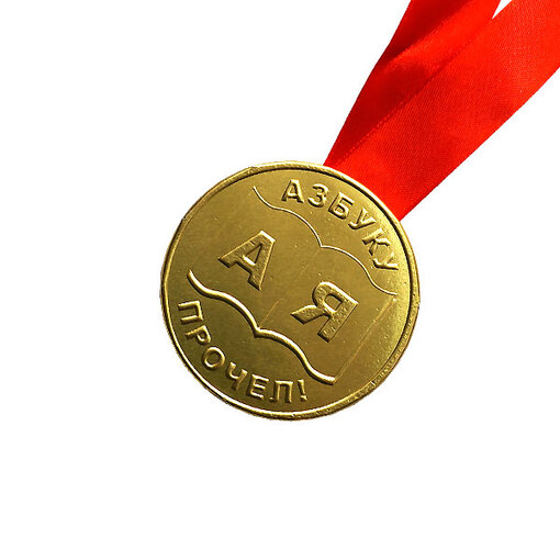 """Шоколадная медаль на ленте """"Азбуку прочёл"""" ( лента красная )"""
