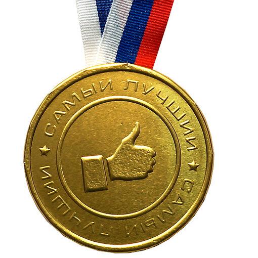 Шоколадная медаль на ленте Самый лучший ( лента триколор )