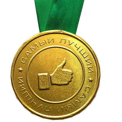 Шоколадная медаль на ленте Самый лучший ( лента зелёная )