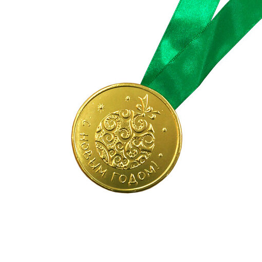Шоколадная медаль на ленте С Новым годом! ( лента зелёная )