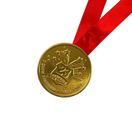 Шоколадная медаль на ленте 23 февраля ( лента красная )