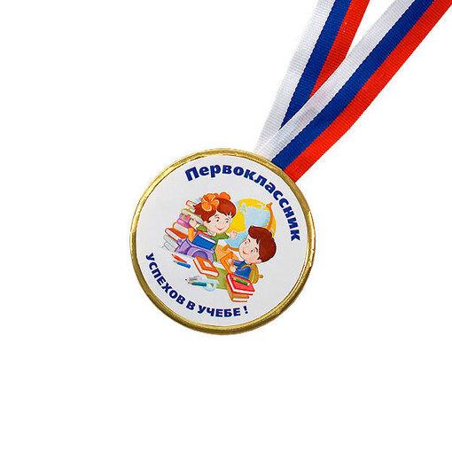 Шоколадная медаль на ленте первокласснику ( лента триколор )