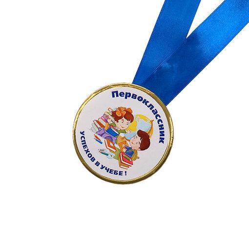 Шоколадная медаль на ленте первокласснику ( лента синяя )