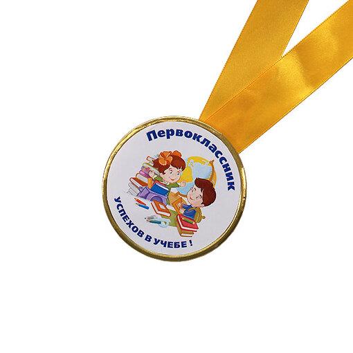Шоколадная медаль на ленте первокласснику ( лента желтая )